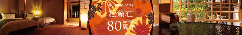 松籟荘 開館80周年