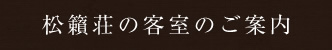 松籟荘の客室のご案内