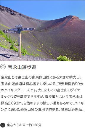 宝永山遊歩道